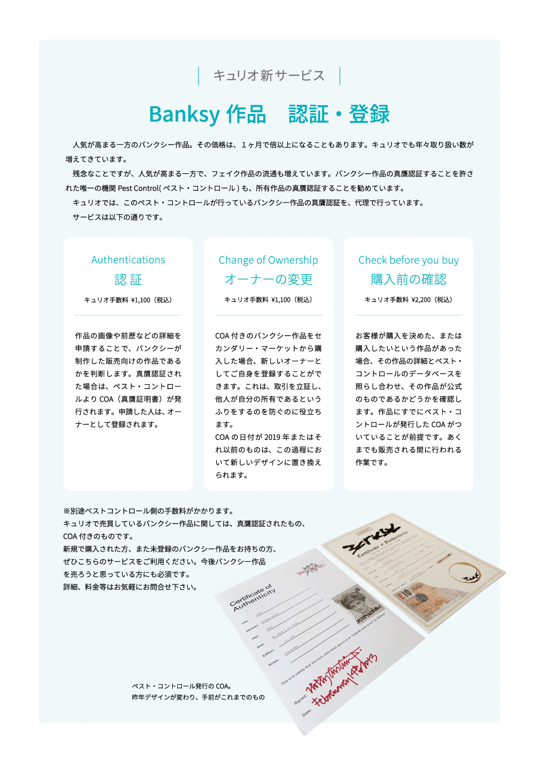 キュリオ新サービス Banksy作品 認証・登録